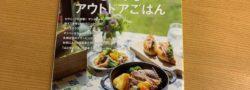 おしゃれ雑誌、ポロコ8月号に広告掲載しています。