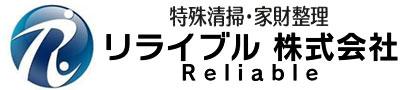 北海道の特殊清掃・消臭・家財整理専門店リライブル㈱